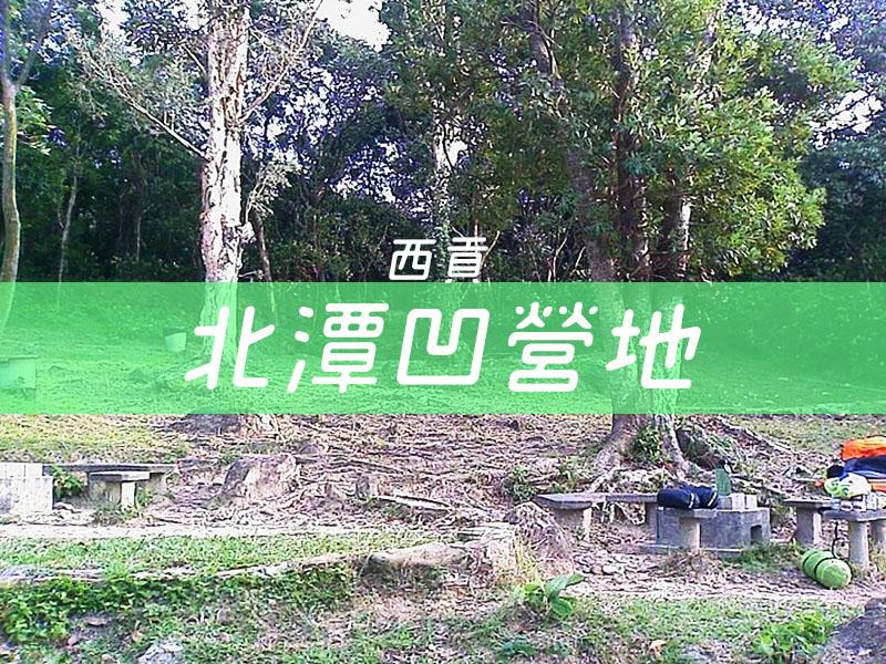 北潭凹營地 - GoCampingHK | 香港露營網站