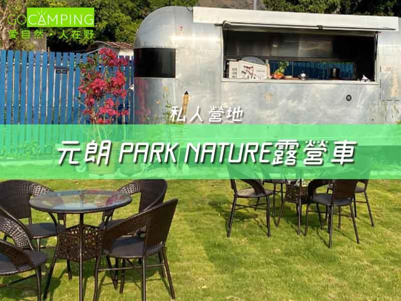 PARK NATURE | 世外公園露營車 (元朗雞公嶺)