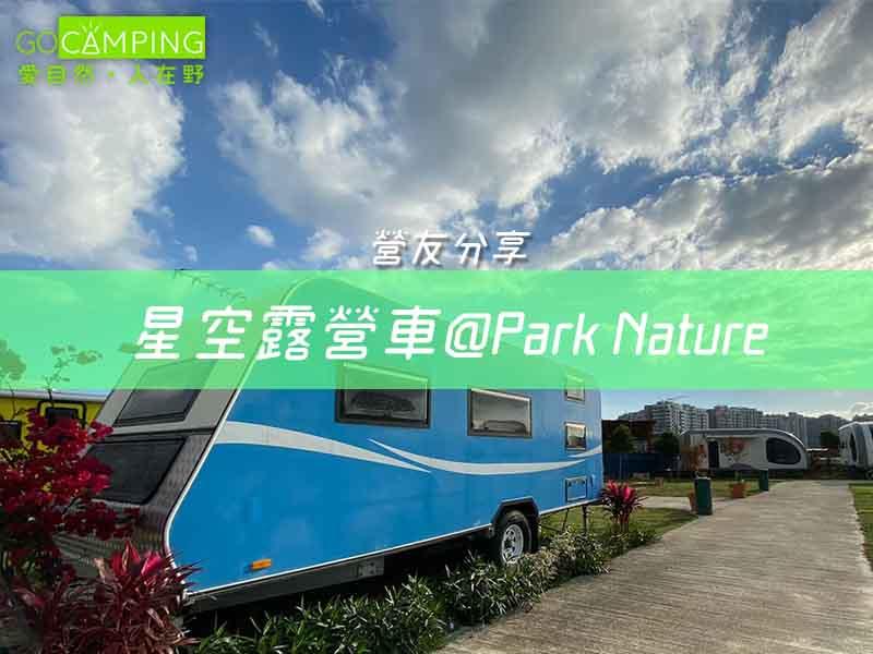 [營友分享] 元朗星空Glamping露營車開箱 @PARK Nature